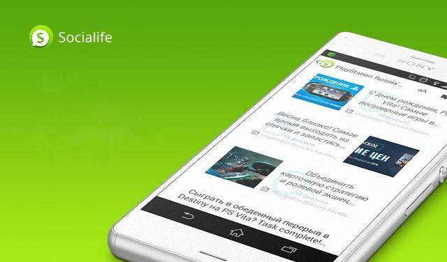 Social Life: Sony is here to help you manage your social life